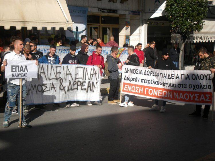 Πανεκπαιδευτικό Συλλαλητήριο Ημαθίας χθες στη Βέροια με συμμετοχή εκπαιδευτικών, μαθητών και γονέων