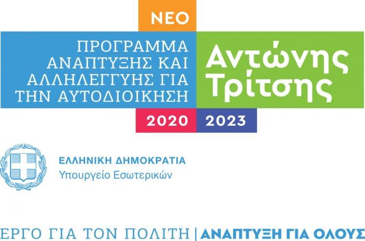 Δύο προτάσεις για χρηματοδότηση έργων ύψους 12,4 εκατ. ευρώ του Δήμου Βέροιας για το «Αντώνης Τρίτσης»