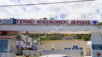 Έγκριση προγράμματος ύψους 5 εκατ. ευρώ για την αναβάθμιση του Νοσοκομείου Βέροιας