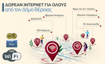 Ελεύθερη πρόσβαση στο διαδίκτυο για δημότες και επισκέπτες του Δήμου Βέροιας-Δίκτυο δωρεάν WiFi σε πέντε σημεία