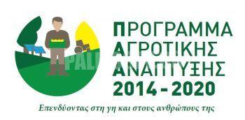 Έγκριση 1ης τροποποίησης του Προγράμματος Αγροτικής Ανάπτυξης 2014-2020