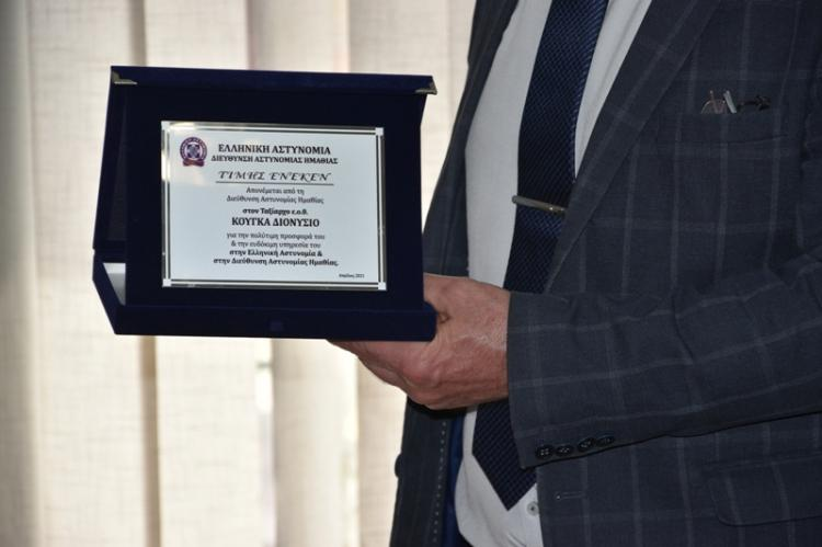 Απονομή τιμητικής πλακέτας στον απερχόμενο Διευθυντή της Διεύθυνσης Αστυνομίας Ημαθίας