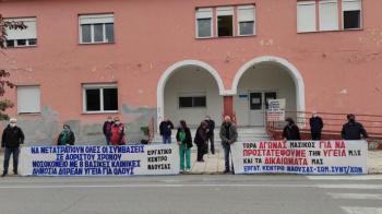Εργατικό Κέντρο Νάουσας : Συγκέντρωση σήμερα έξω από το Νοσοκομείο Νάουσας