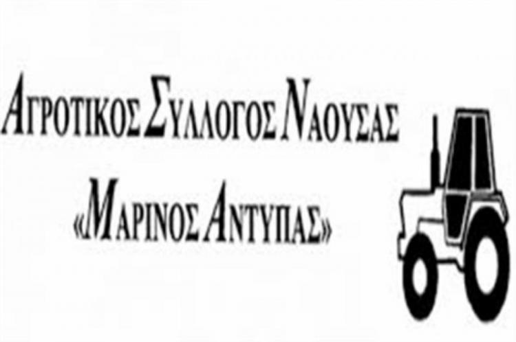 Α.Σ. «Μαρίνος Αντύπας» : Συγκέντρωση διαμαρτυρίας αύριο στη διασταύρωση της Νάουσας