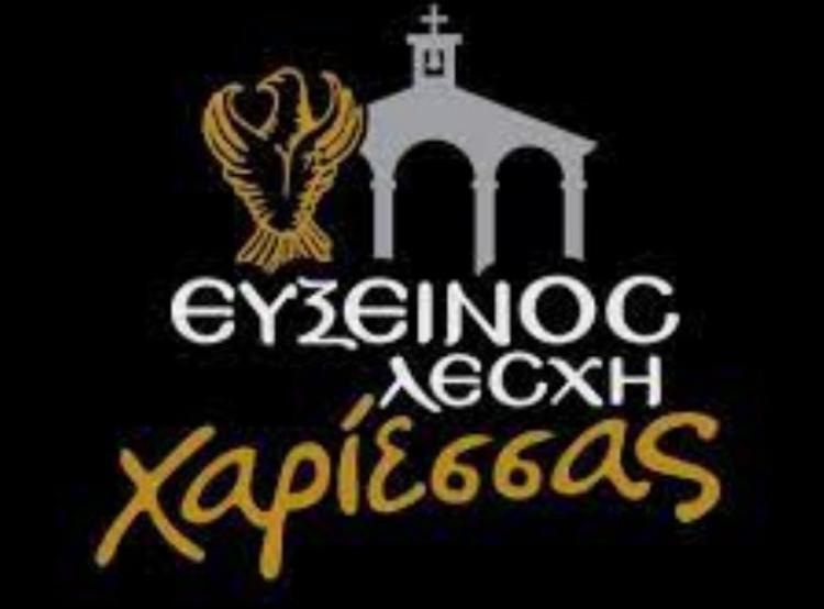 Πρόσκληση Γενικής Συνέλευσης της Ευξείνου Λέσχης Χαρίεσσας