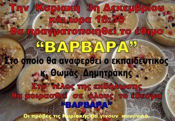 Την Κυριακή θα πραγματοποιηθεί το Θρακιώτικο έθιμο της ΒΑΡΒΑΡΑΣ από τη Θρακική Εστία Βέροιας
