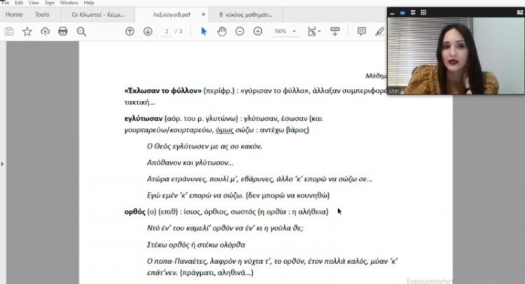 Πραγματοποιήθηκε το 2ο διαδικτυακό μάθημα ποντιακής διαλέκτου της Ευξείνου Λέσχης Βέροιας