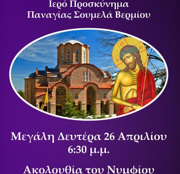 Στο Ιερό Προσκύνημα της Παναγίας Σουμελά τη Μεγάλη Δευτέρα ο Σεβ. Μητροπολίτης μας κ. Παντελεήμων για την Ακολουθία του Νυμφίου