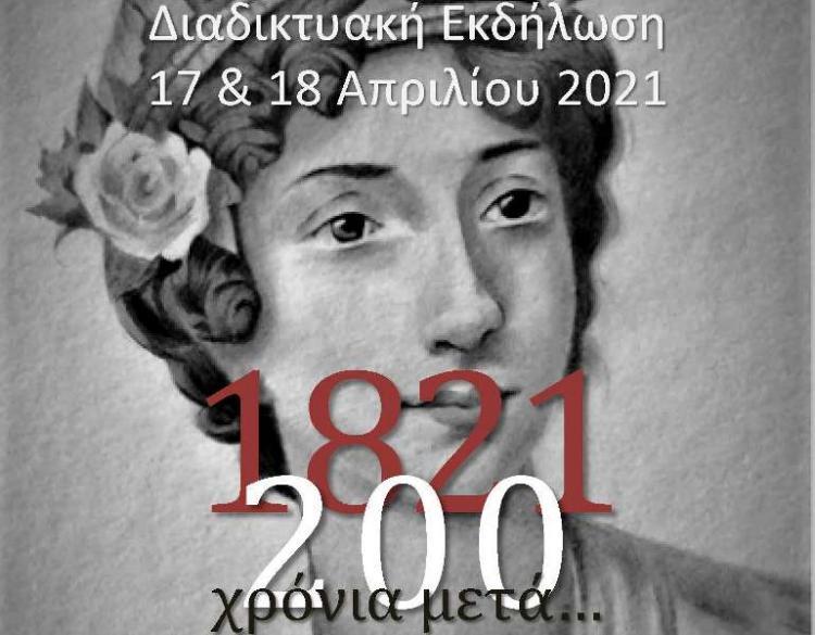 Ολοκληρώθηκαν με επιτυχία οι εργασίες της Διημερίδας «1821-200 χρόνια μετά...»