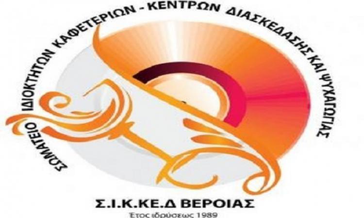 ΣΙΚΚΕΔ : Ανακοίνωση – κάλεσμα σε δράση αλληλεγγύης για το Πάσχα
