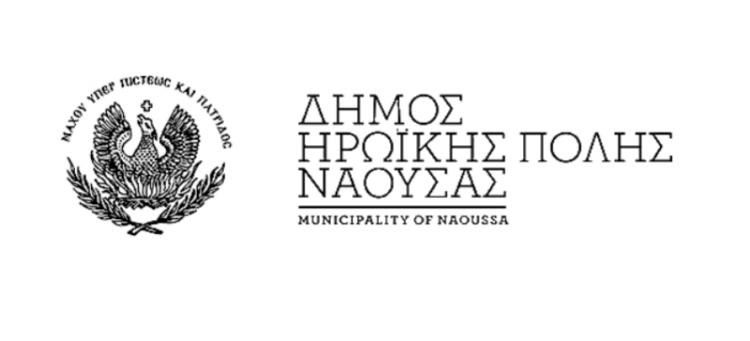 Προσλήψεις εποχικών υπαλλήλων στο Δήμο Νάουσας