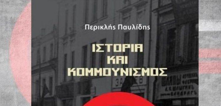 Παρουσίαση στη Βέροια του βιβλίου του Περικλή Παυλίδη «Ιστορία και Κομμουνισμός»