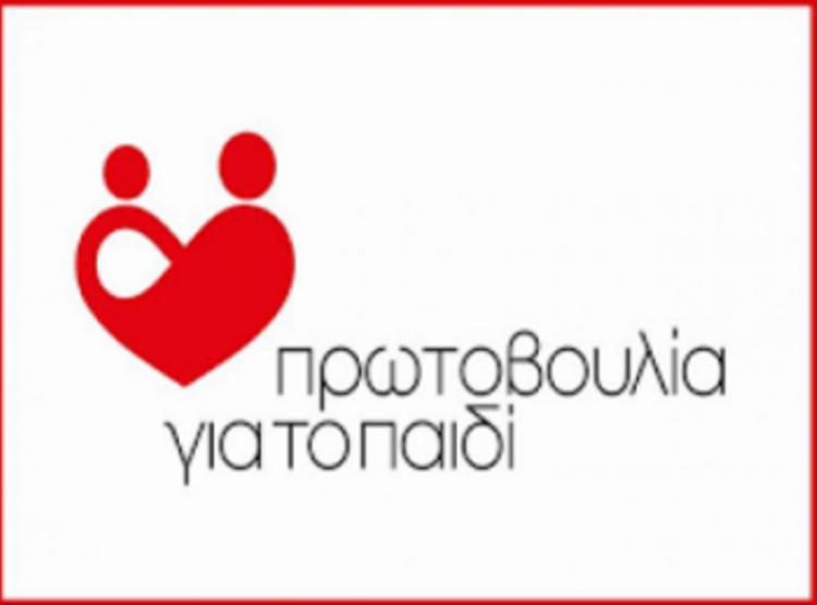 Πρωτοβουλία για το Παιδί : Προκήρυξη θέσης εργασίας