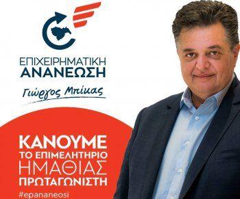 Γιώργος Μπίκας : «Βασικό ζητούμενο για το Επιμελητήριο Ημαθίας να στηρίξουμε την τοπική αγορά»