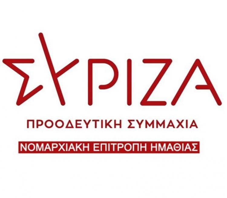 Ν.Ε ΣΥΡΙΖΑ ΗΜΑΘΙΑΣ : Ακαταδίωκτο