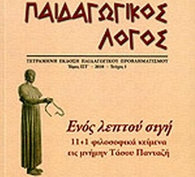«ΠΑΙΔΑΓΩΓΙΚΟΣ ΛΟΓΟΣ» (Τόμος ΙΣΤ'-τ.1/2010) - Περιοδικές Εκδόσεις