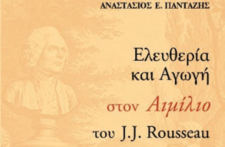 """«Ελευθερία και Αγωγή στον """"Αιμίλιο"""" του J. J. Rousseau», βιβλιοπαρουσίαση από τον Δ. Ι. Καρασάββα"""