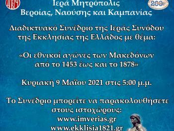 H Iερά Μητρόπολις διοργανώνει διαδικτυακό Συνέδριο με θέμα «Οι εθνικοί αγώνες των Μακεδόνων από το 1453 έως και το 1878»