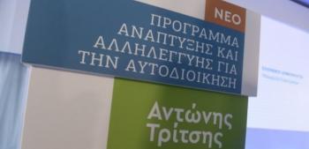 Δώδεκα έργα προϋπολογισμού 3,4 εκατ. ευρώ