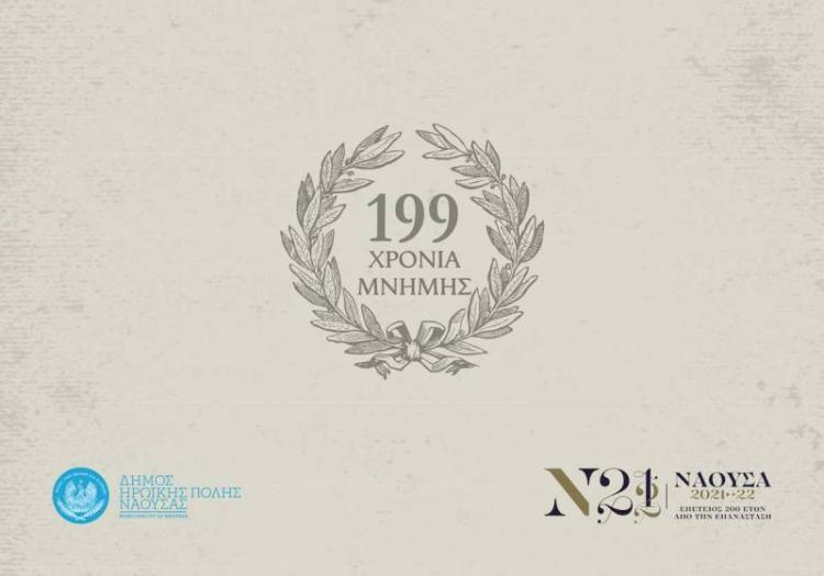 Παρουσία της Προέδρου της Επιτροπής «Ελλάδα 2021», Γιάννας Αγγελοπούλου – Δασκαλάκη οι εκδηλώσεις για την 199η Επέτειο του Ολοκαυτώματος της Νάουσας