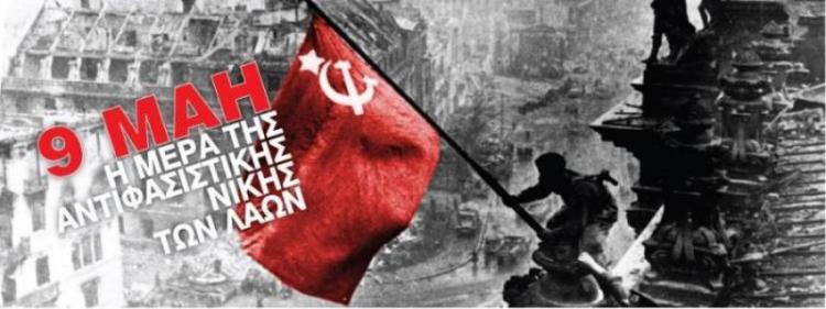 9 Μάη : Η αντιφασιστική νίκη των λαών έμπνευση και στους σημερινούς αγώνες  -Του Αλέκου Χατζηκώστα