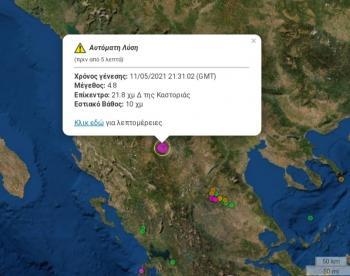 Σεισμός στην Καστοριά, αισθητός και στην Ημαθία
