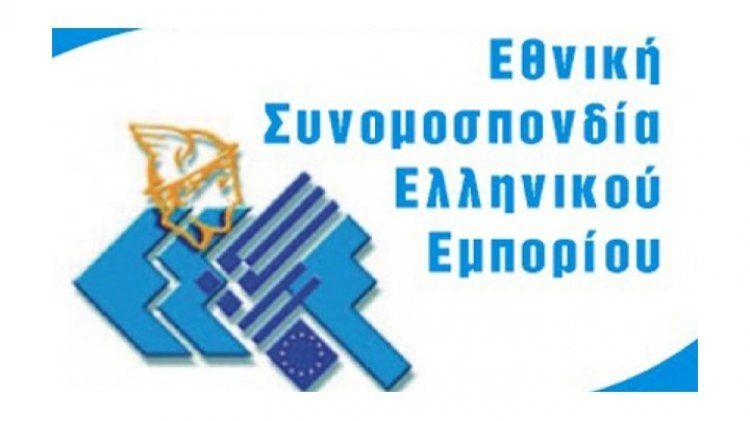 Συνάντηση ΕΣΕΕ-Παπαδημητρίου για τα προβλήματα του εμπορίου και της μικρομεσσαίας επιχειρηματικότητας
