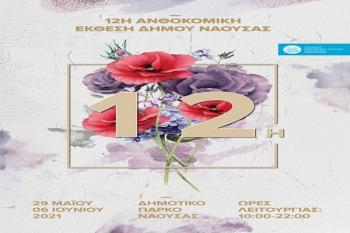 Ανοίγει τις «πύλες» της, στις 29 Μαΐου, η 12η Ανθοκομική Έκθεση του Δήμου Νάουσας  (Σάββατο 29 Μαΐου – Κυριακή 6 Ιουνίου)