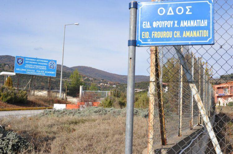 Ονοματοθεσία της οδού που διέρχεται έμπροσθεν της Σχολής Αστυνομίας στο Πανόραμα Βέροιας