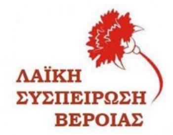 Ανακοίνωση της Λαϊκής Συσπείρωσης Βέροιας για το κλείσιμο τραπεζών