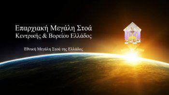 H επαρχιακή... Μεγάλη Στοά Κεντρικής και Βόρειας Ελλάδας στο fb!