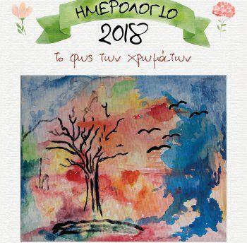 Κυκλοφόρησε το Ημερολόγιο του 2018 του ΣΟΦΨΥ Ημαθίας