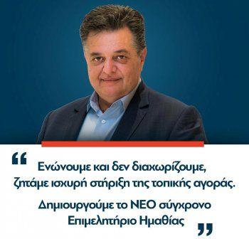 Γ.Μπίκας: