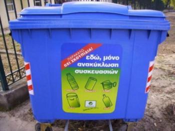 Δήμος Βέροιας : «Ανακυκλώνουμε σωστά (;) »