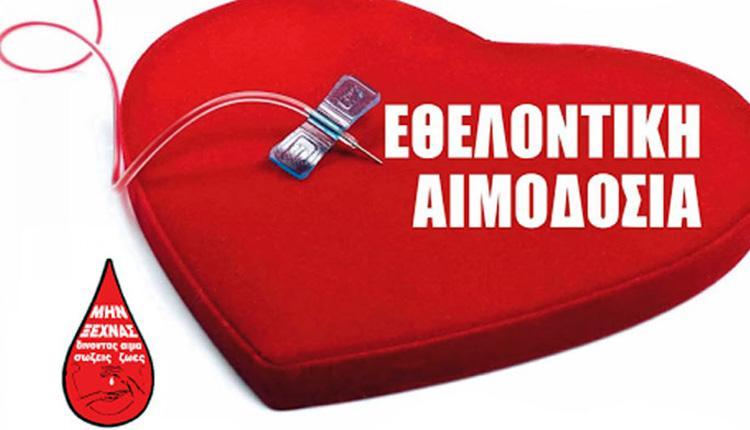 Πρόσκληση σε αιμοδοσία από τον Σύλλογο Εθελοντών Αιμοδοτών Νέας Νικομήδειας Ημαθίας <Η ΑΓΑΠΗ>