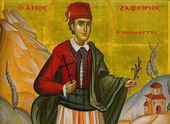 ΕΟΡΤΑΖΩΝ ΑΓΙΟΣ ΤΗΣ ΕΒΔΟΜΑΔΑΣ : Άγιος Ζαφείριος εκ Χαλκιδικής