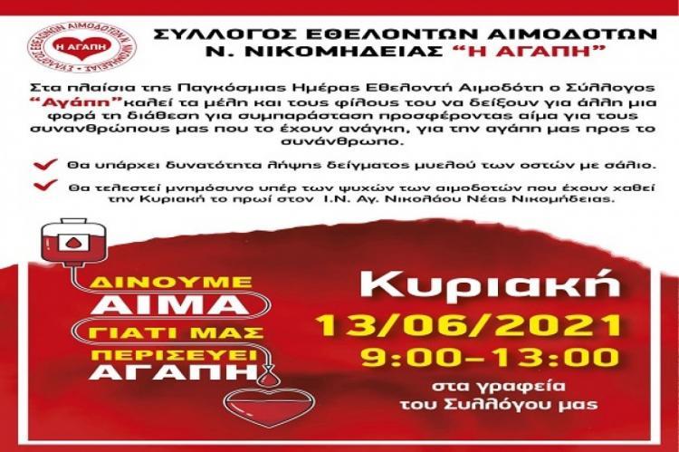 Αιμοδοσία την Κυριακή στα γραφεία του Συλλόγου Εθελοντών Αιμοδοτών Νέας Νικομήδειας Ημαθίας «Η ΑΓΑΠΗ»