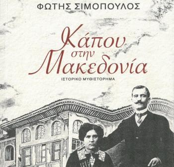 Το βιβλίο που προτείνουμε σήμερα :  Φώτης Σιμόπουλος,