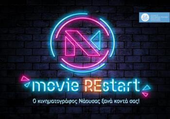 «MovieRESTART»:  Ξεκινά την ερχόμενη εβδομάδα η λειτουργία του θερινού κινηματογράφου Νάουσας