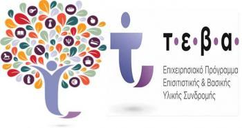 Ανακοίνωση διεξαγωγής συνοδευτικών δράσεων ΤΕΒΑ Π.Ε. Ημαθίας