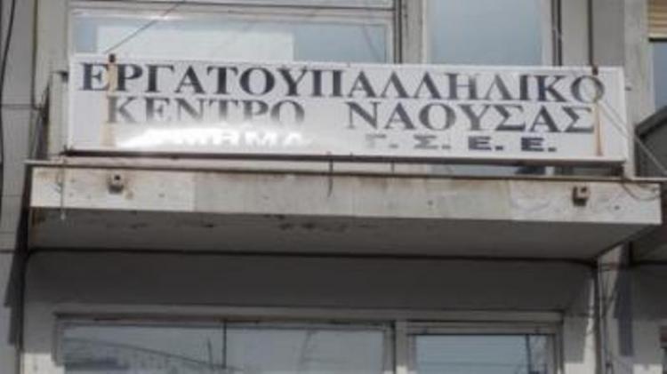 Κάλεσμα του Εργατικού Κέντρου Νάουσας σε σύσκεψη στον προαύλιο χώρο του ΕΚΝ