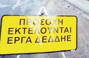 Κυκλοφοριακές ρυθμίσεις στη Νάουσα, στο πλαίσιο εργασιών της ΔΕΔΔΗΕ