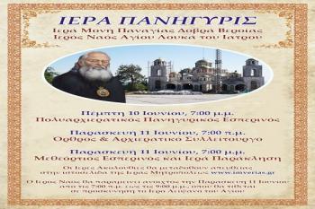 Πανηγυρίζει το διήμερο 10 και 11 Ιουνίου ο Ιερός Ναός του Αγίου Λουκά του Ιατρού στην Ι. Μ. Παναγίας Δοβρά Βεροίας