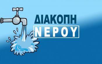 Δ.Ε.Υ.Α.Β. : Απογευματινή διακοπή νερού, για να μην αναστατωθούν τα σχολεία, στο Μακροχώρι του Δήμου Βέροιας