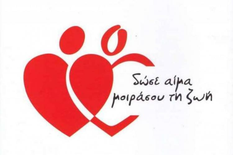 Πρόσκληση σε εθελοντική αιμοδοσία της Ν.Ε. ΣΥΡΙΖΑ -ΠΣ Ημαθίας