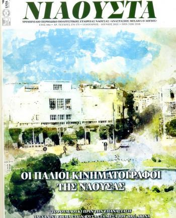 Κυκλοφορεί το νέο διπλό τεύχος Νο 174-175 του τριμηνιαίου περιοδικού ΝΙΑΟΥΣΤΑ