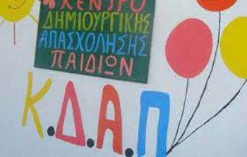 Κοινωφελής Επιχείρηση Δήμου Αλεξάνδρειας : Ξεκινάνε οι εγγραφές των παιδιών στα κέντρα δημιουργικής απασχόλησης για τo έτος 2021-2022