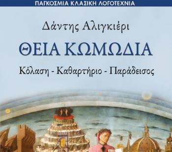 «Θεία Κωμωδία», παρουσίαση βιβλίου από τον Δ. Ι. Καρασάββα