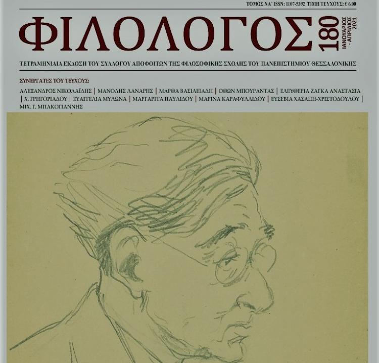 «ΦΙΛΟΛΟΓΟΣ» (τ. 180, Ιαν.-Απρ. 2021) - Περιοδικές Εκδόσεις