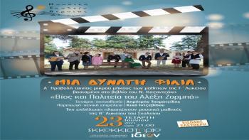 Α' προβολή της ταινίας μικρού μήκους των μαθητών της Γ' Λυκείου του Μουσικού Σχολείου Βέροιας